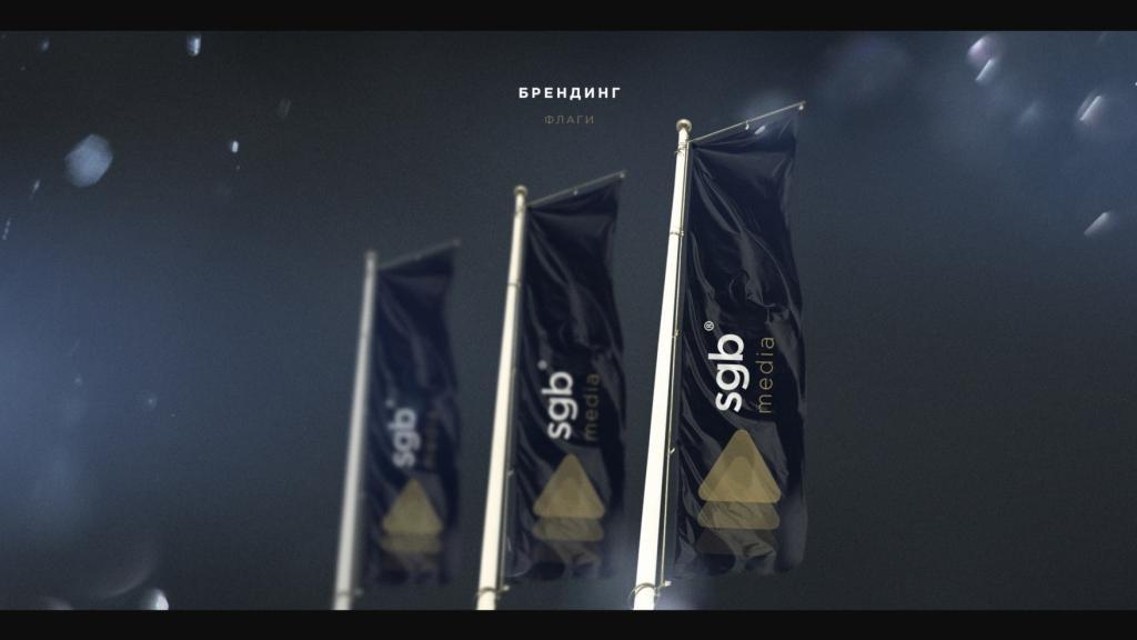 Видеопродакшн SGB Media представил новый фирменный стиль.
