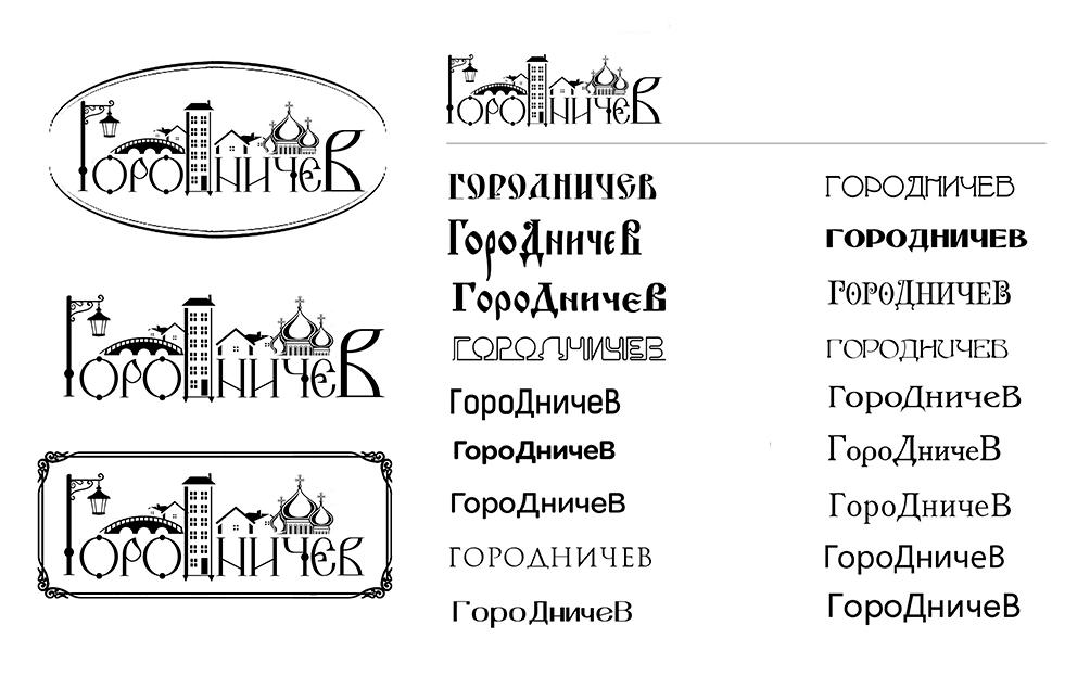 Разработка логотипа для сувенирной компании Екатеринбурга.