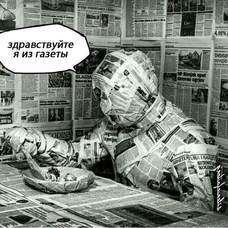 Газетная мумия Роскомнадзора.