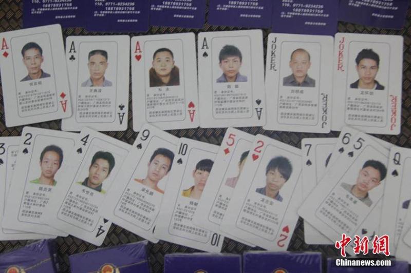 В Китае выпущена колода карт «Их разыскивает полиция».