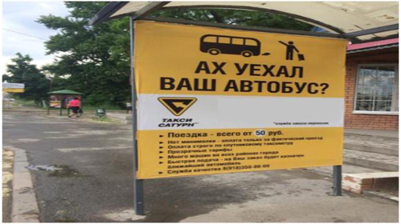 Волгоградское такси «Сатурн» оштрафовали за слоган «Ах уехал ваш автобус?»