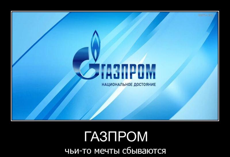 Статистика TNS: «Газпром» не убрал слоган «Национальное достояние» из телерекламы в 2016 году.