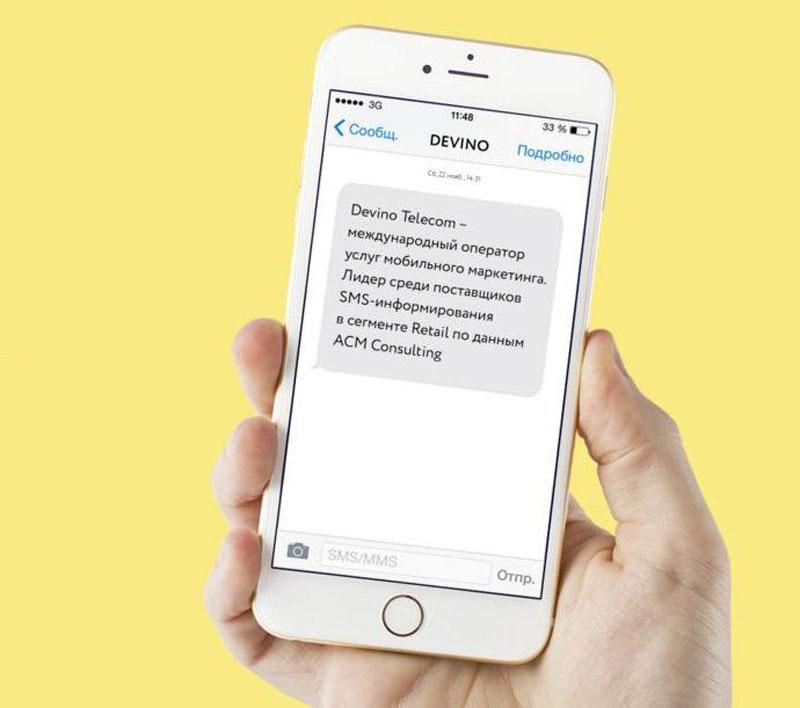 SMS-трафик ритейлеров в декабре 2015.