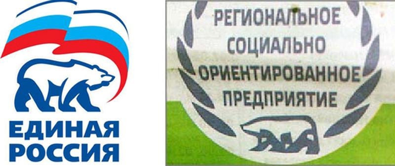 Оконную фирму в Чите оштрафовали за использование в рекламе медведя «Единой России».