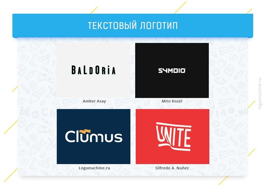 Текстовый логотип.