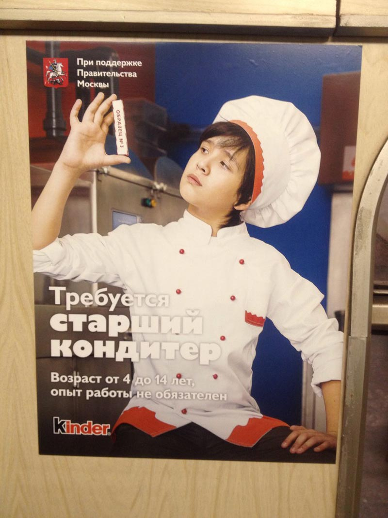 Открытие «Кидзании» в Москве сопровождается неожиданной рекламной кампанией.