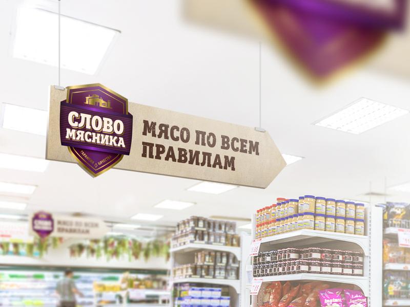 Новый мясной бренд «Слово Мясника».