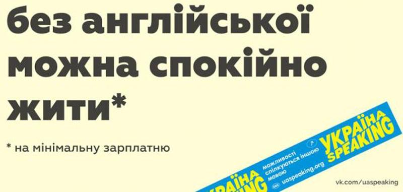 «Без английского можно спокойно жить… на минимальную зарплату».