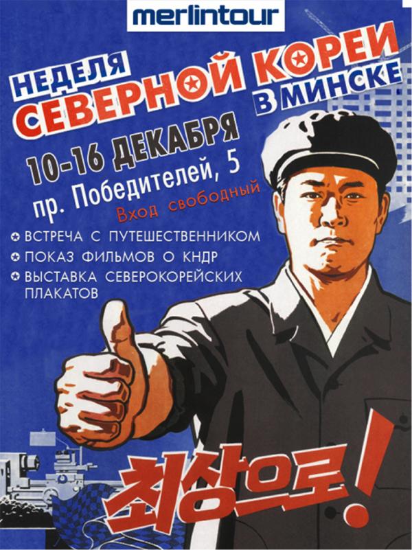 Как белорусское агентство пиарило тур в Северную Корею.