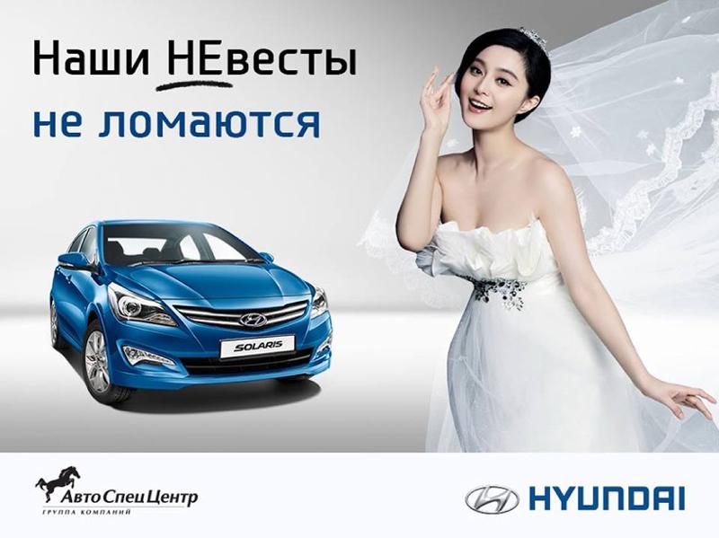 «Наши НЕвесты не ломаются», Hyundai.