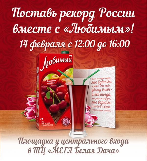 День святого Валентина, бренд «Любимый».