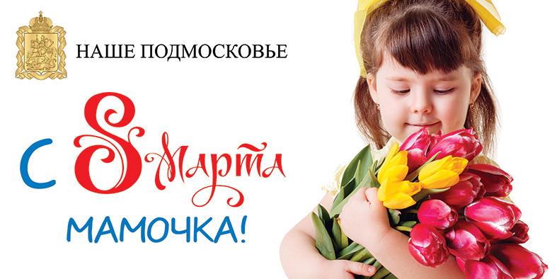 В Подмосковье появится социальная реклама к 23 февраля и 8 марта.