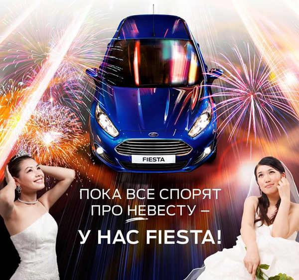 Ford отказался от авторства рекламного плаката «У нас Fiesta».