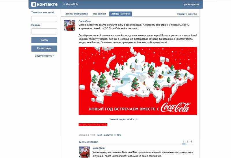 Coca-Cola предлагают изгнать из России за рождественскую рекламу.