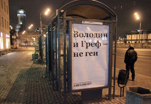 ФАС рассмотрит дело по поводу плаката Володин и Греф - не геи
