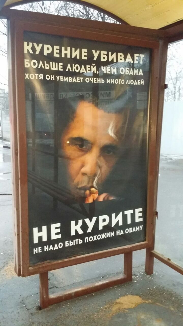 Департамент СМИ и рекламы объяснил, как появился плакат с курящим Бараком Обамой.