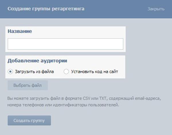 Настройки целевой аудитории ВКонтакте.