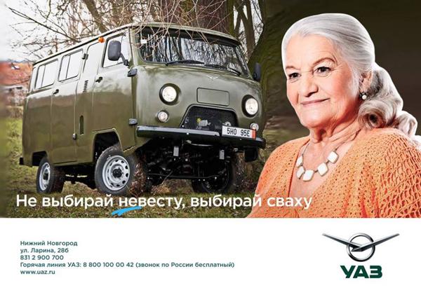 История первой рекламной войны в России.