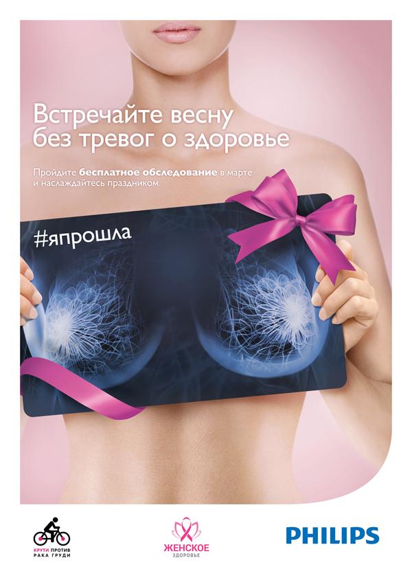 Philips реализует в марте акцию #ЯПРОШЛА.