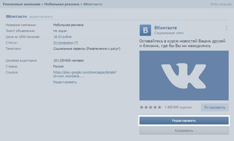 Как создать рекламное объявление ВКонтакте Школа рекламиста Advertology.Ru