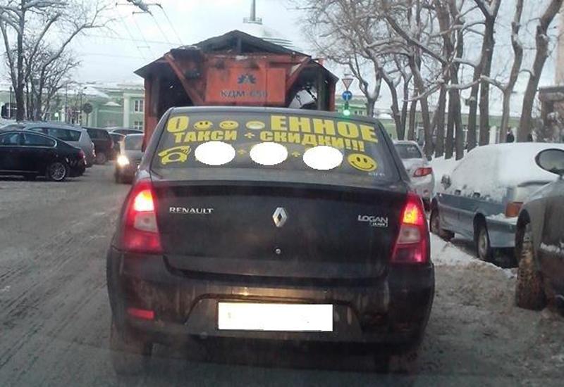 Мурманское УФАС, реклама такси.