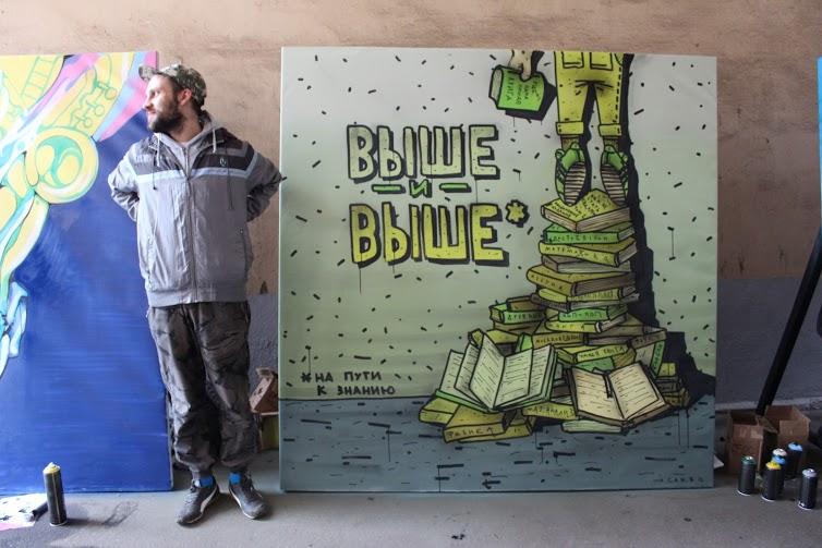 Победитель в номинации Street art. Антон Сакво «Выше и выше».