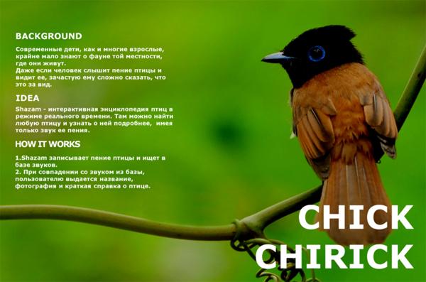 «Chick Chirik».