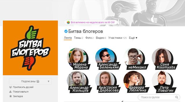 «Одноклассники» начали бороться за блогеров.