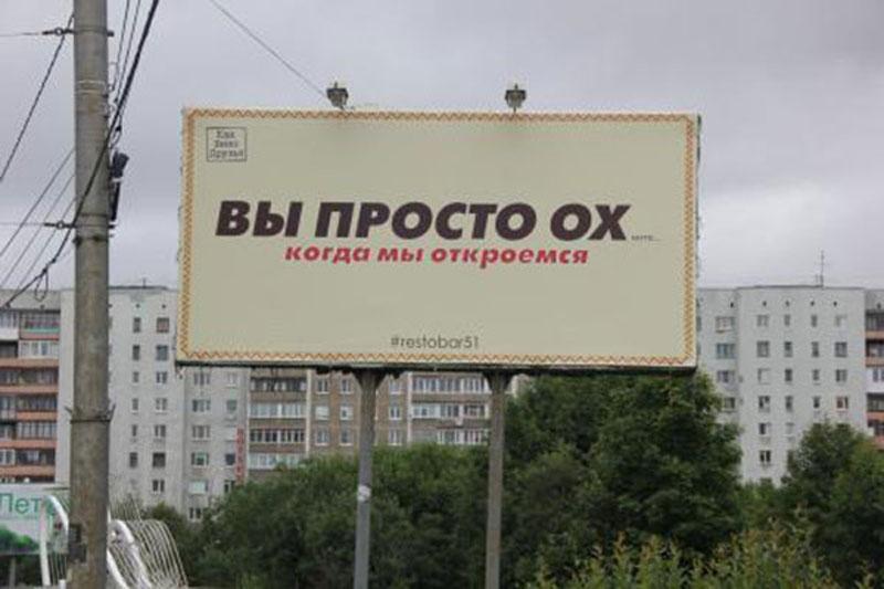 Мурманское УФАС, «ВЫ ПРОСТО ОХните».