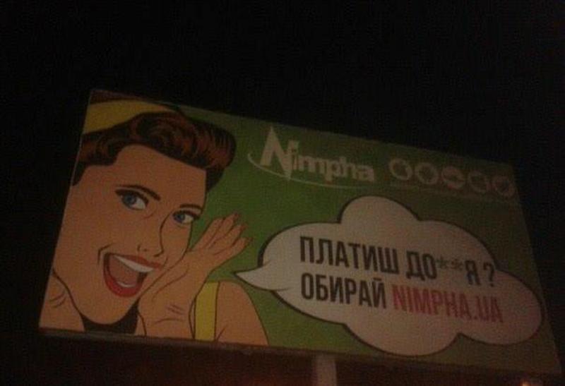 Реклама в одном из украинских городов.