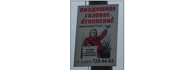 Реклама установки газового отопления.