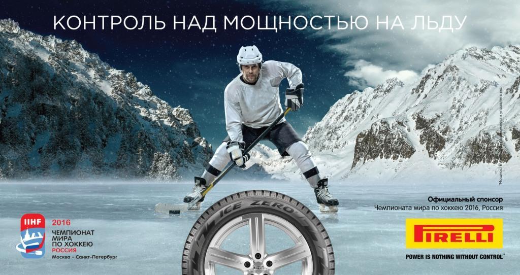 Pirelli, официальный спонсор Чемпионата мира по хоккею.