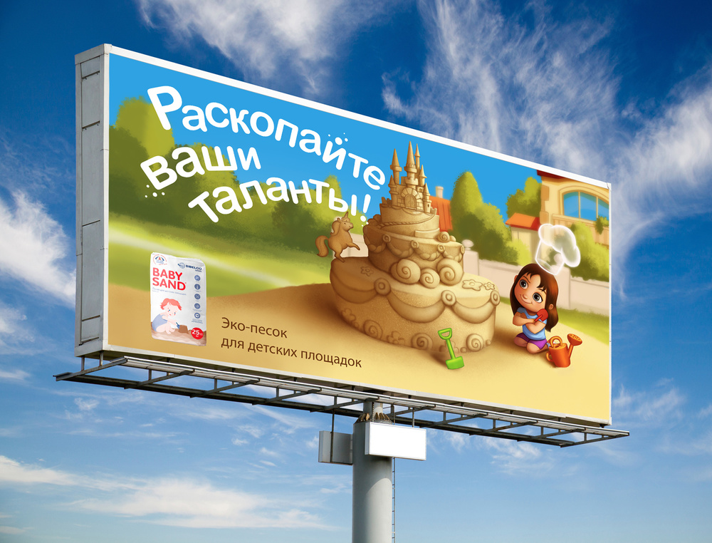 Реклама экопеска.