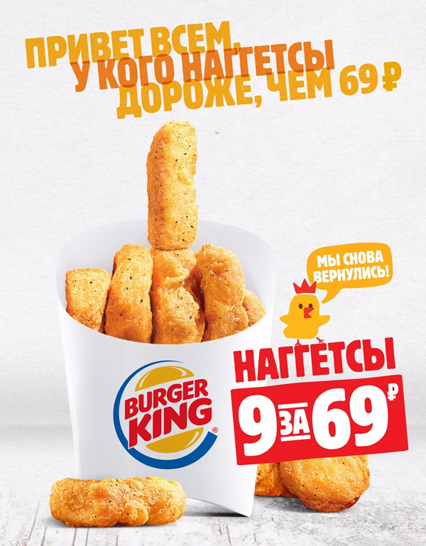 Burger King опять показал неприличный жест.