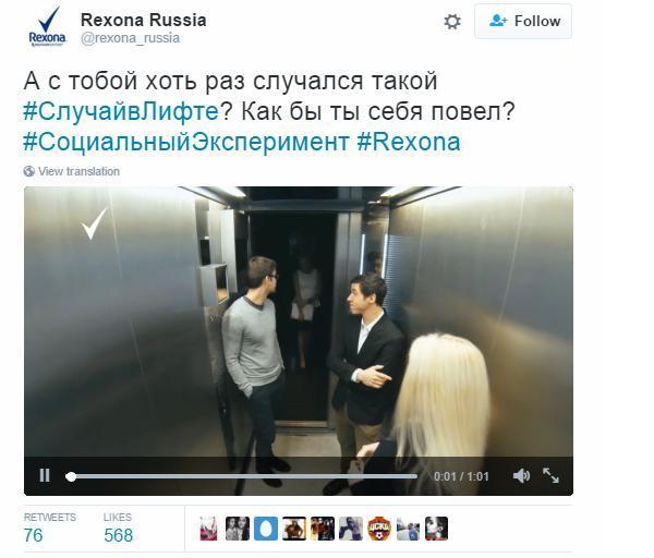 Бренд Rexona рассказал о случае в лифте.