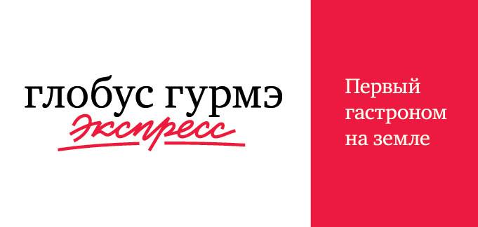 В Шереметьево открылся гастроном «Глобус Гурмэ Экспресс».