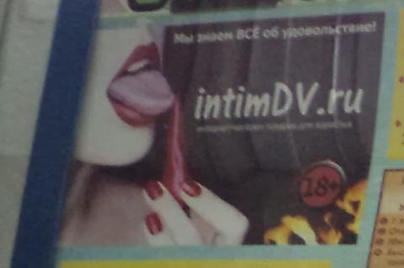 Хабаровское УФАС, непристойный образ в рекламе секс-шопа.