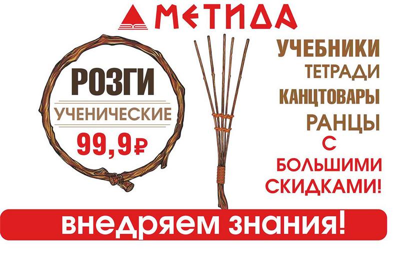 Самарское УФАС, розги в рекламе школьных товаров.