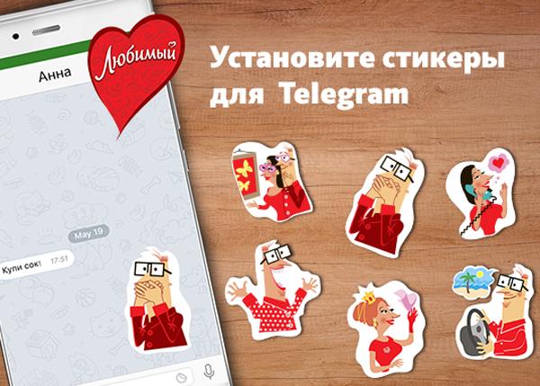 В Telegram появились «любимые» стикеры.