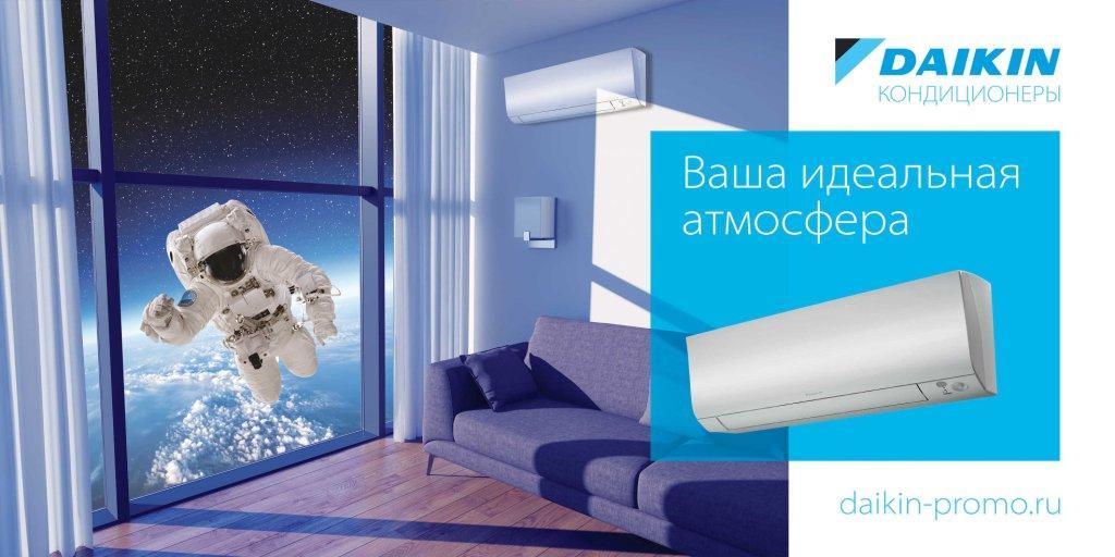 TotalView запустило рекламную кампанию Daikin.