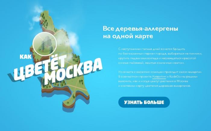 «Кларитин» и PRT разработали карту Москвы для страдающих аллергией.