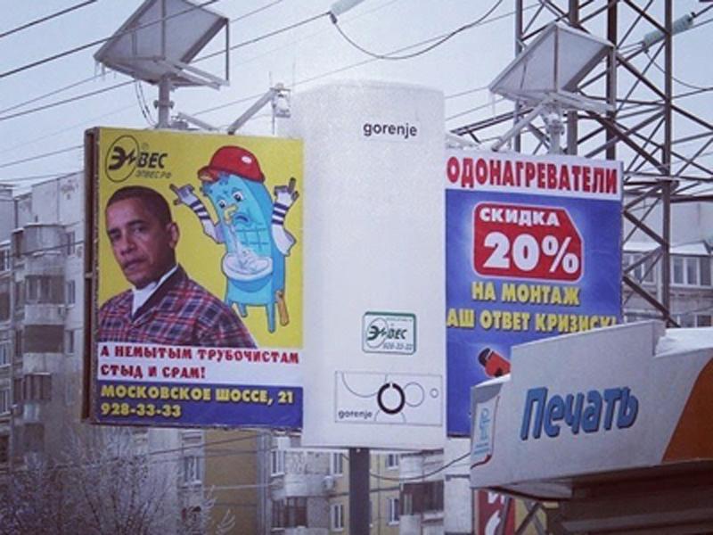 УФАС нашло расизм в рекламе томской компании с Бараком Обамой.