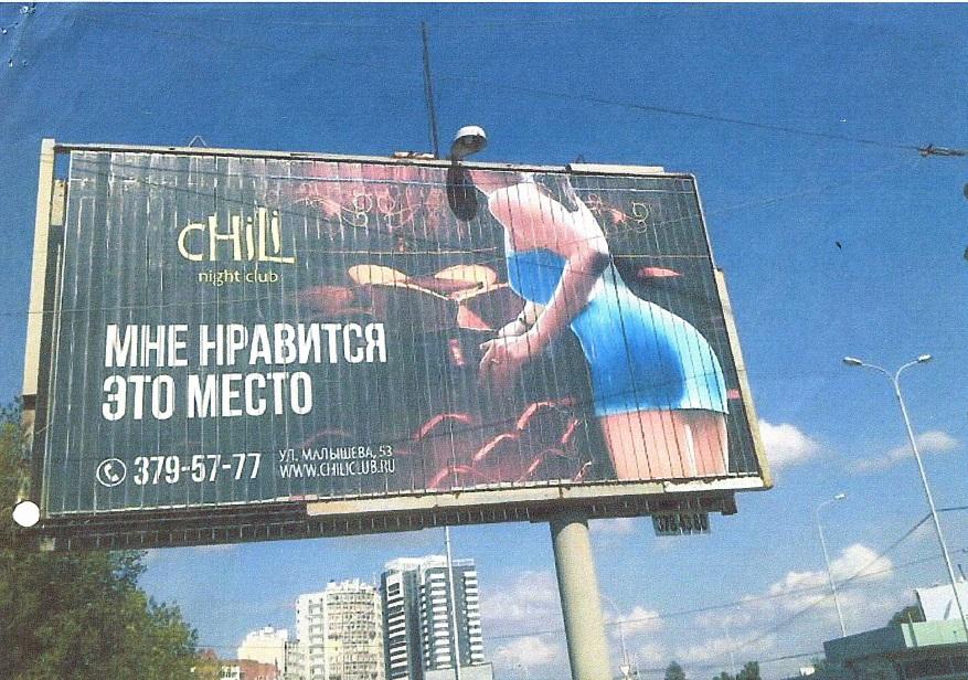 Свердловское УФАС, короткая юбчонка в рекламе ночного клуба