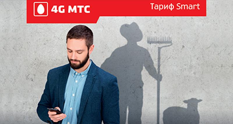 МТС нарушил закон о рекламе, переименовав тариф.