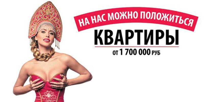 Московское УФАС, девушка в кокошнике в рекламе «Мортон».