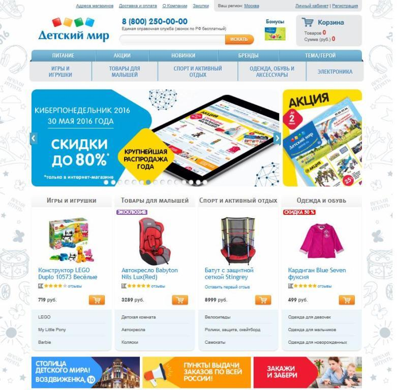 «Детский мир» представил итоги распродажи «Киберпонедельник».