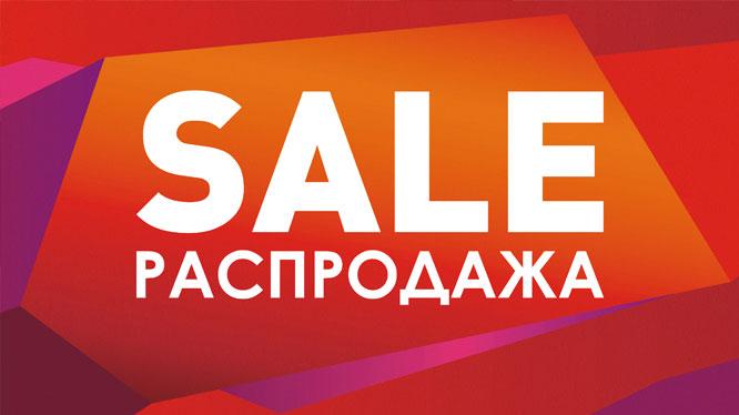Nielsen: почти половина всех продаж в России происходит по промоакциям.