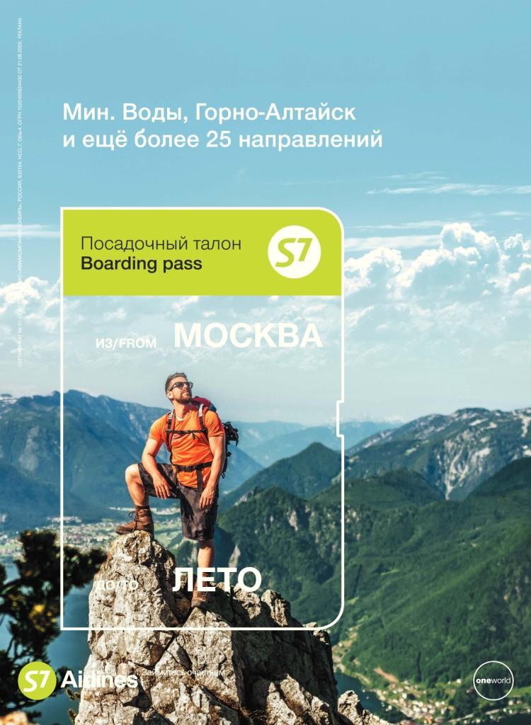 Билеты в лето от S7 Airlines.