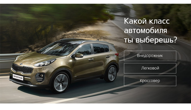 RedKeds и Kia Motors Russia предлагают сразиться с KIA Sportage.