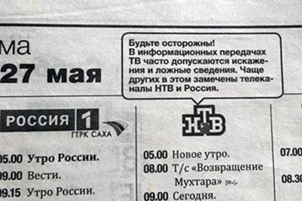 Российские газеты проводят флешмоб против НТВ.